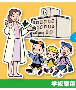 印刷 html pdf 印刷 : 02.知っていますか?学校薬剤師